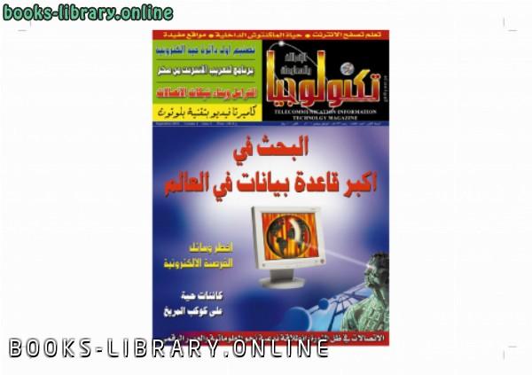 كتاب مجلة تكنولوجيا الإتصالات والمعلومات العدد 3