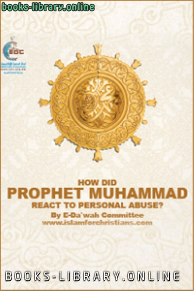 ❞ كتاب How Did Muhammad React to Personal Abuse ❝  ⏤ E Da`wah Committee EDC