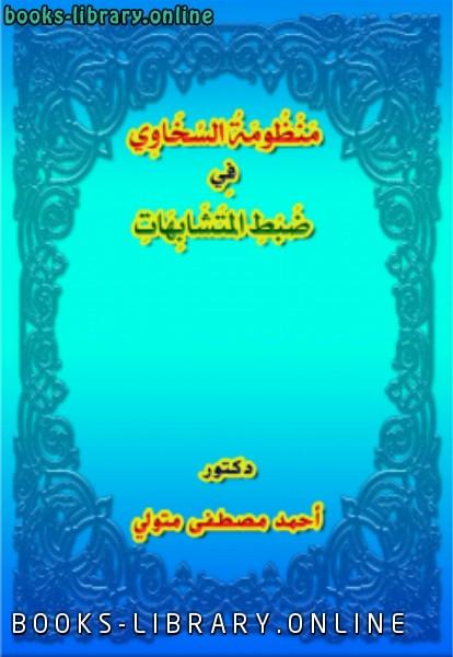 ❞ كتاب منظومة السخاوي في ضبط المتشابهات ❝