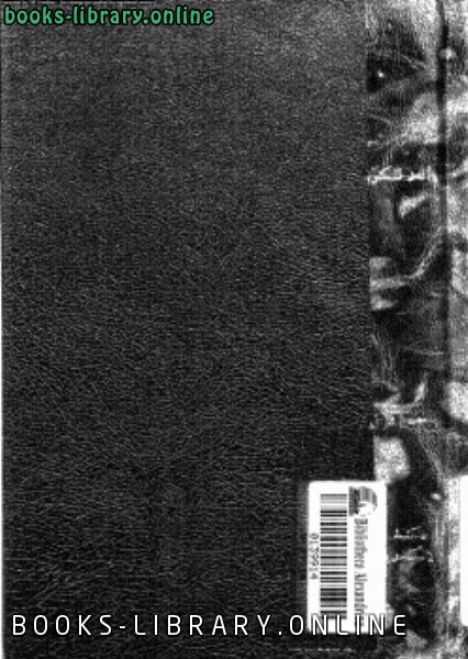 كتاب الدر المكنون فى جدث الملك توت عنخ آمون