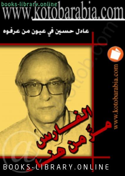 ❞ كتاب الفارس مَّر من هنا عادل حسين في عيون من عرفوه ❝  ⏤ مجموعة من الكتاب