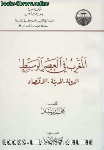 ❞ كتاب المغرب في العصر الوسيط  ❝