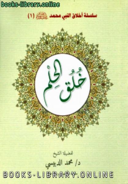 كتاب سلسلة أخلاق النبي محمد صلى الله عليه وسلم (1) خلق الحلم