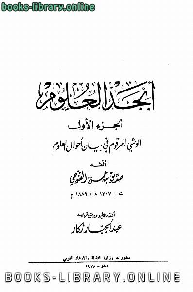 ❞ كتاب أبجد العلوم ❝