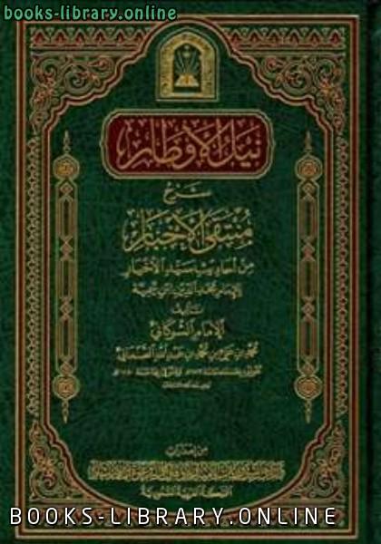 كتاب نيل الأوطار شرح منتقى الأخبار ط الأوقاف السعودية