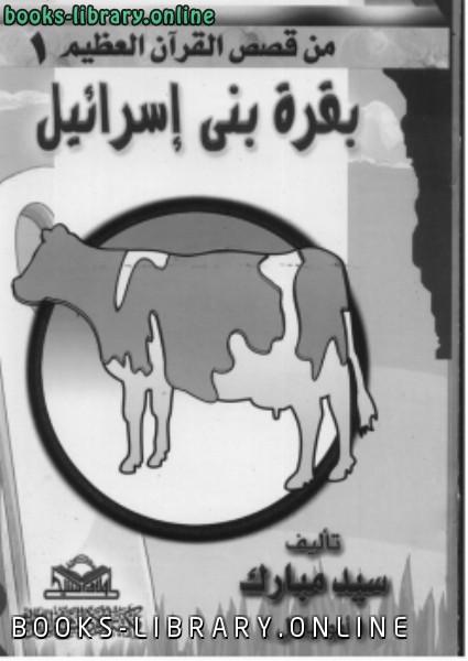 ❞ كتاب من قصص القرآن للأطفال ❝