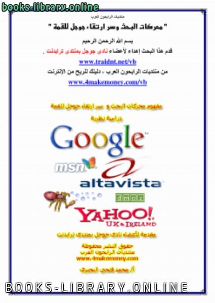 كتاب محركات البحث وسر ارتقاء جوجل للقمة