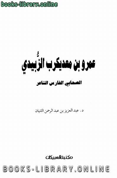 كتاب عمرو بن معد يكرب الزبيدي الصحابي الشاعر الفارس