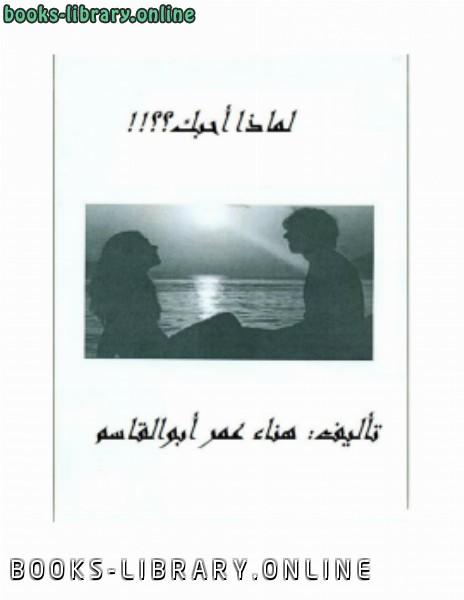 ❞ كتاب لماذا أحبك؟؟  ❝