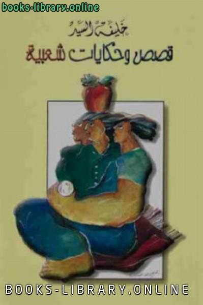كتاب قصص وحكايات شعبية Pdf