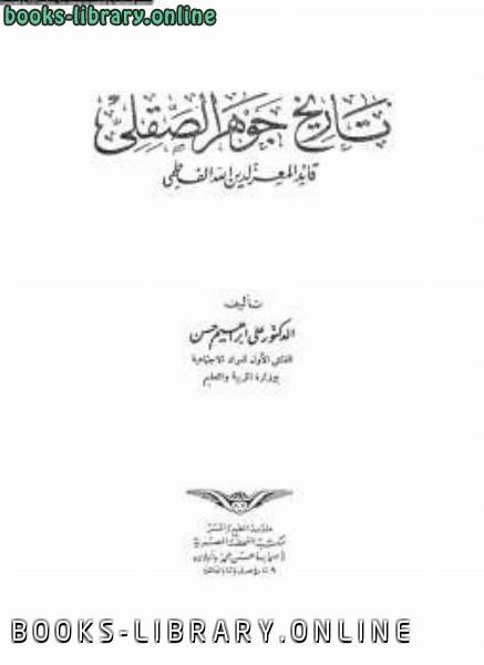 ❞ كتاب تاريخ جوهر الصقلي ❝  ⏤ علي إبراهيم حسن