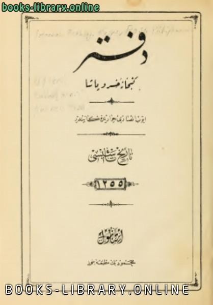 كتاب دفتر كتبخانة خسرو باشا