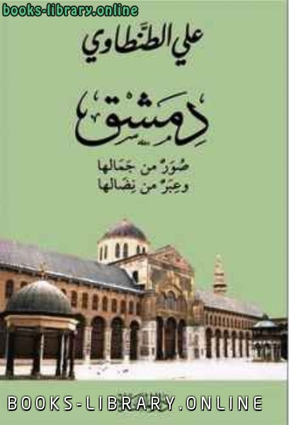 ❞ كتاب دمشق صور من جمالها وعبر من نضالها ❝  ⏤ علي الطنطاوي