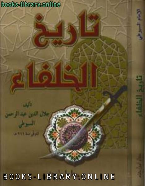 كتاب تاريخ الخلفاء الراشدين pdf