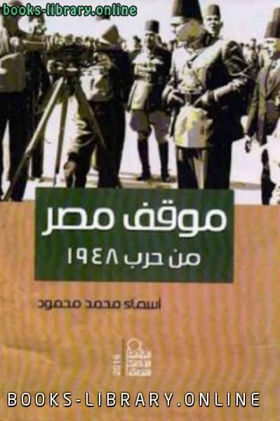 ❞ كتاب موقف مصر من حرب ❝