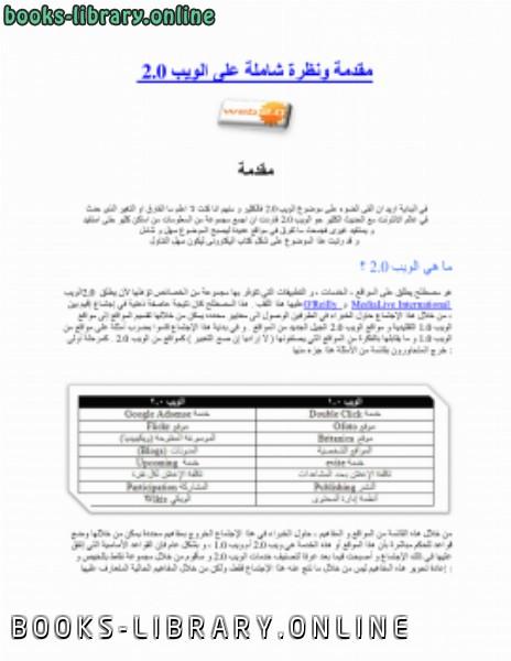 كتاب مقدمة ونظرة شاملة على الويب 2.0