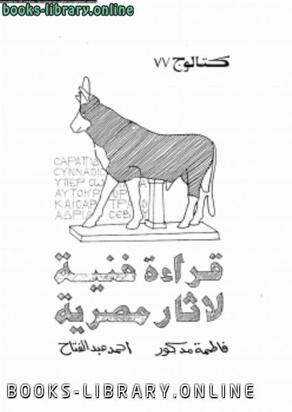 ❞ كتاب قراءة فنية لآثار مصرية ❝  ⏤ فاطمة مدكور
