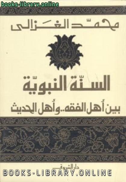 ❞ كتاب السنة النبوية بين اهل الفقه واهل الحديث ❝  ⏤ محمد الغزالى