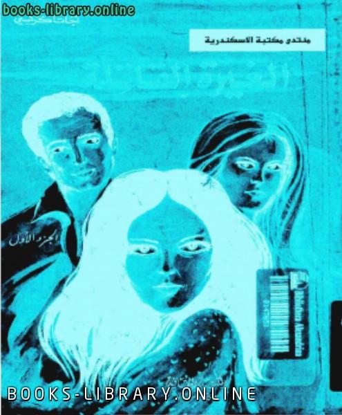 ❞ كتاب الغيرة القاتلة الجزء الأول ❝  ⏤ أجاثا كريستي