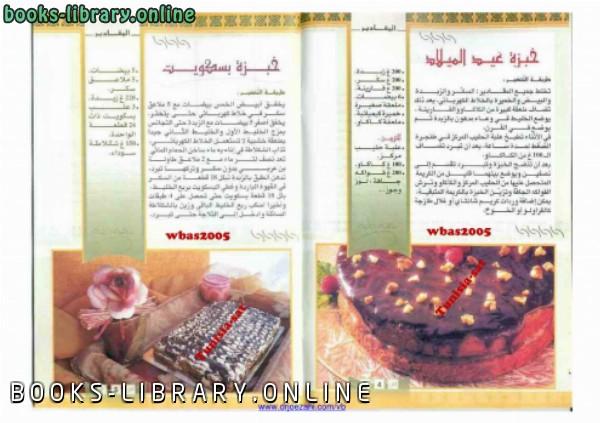 كتاب الحلوى التونسية