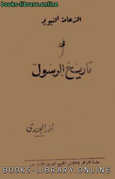 كتاب الزعامة النبوية في تاريخ الرسول