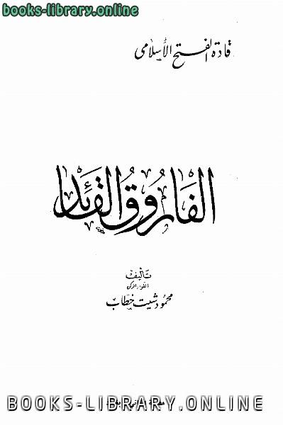❞ كتاب الفاروق القائد ❝  ⏤ محممود شيت خطاب