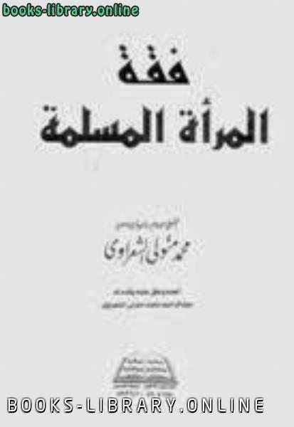 كتاب فقة المرأة المسلمة الشيخ الشعراوى