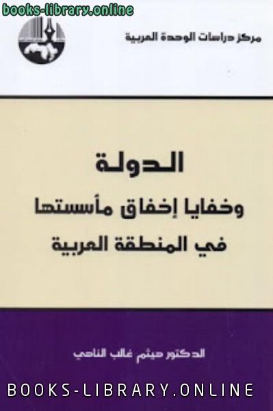 ❞ كتاب الدولة وخفايا إخفاق مأسستها في المنطقة العربية ❝  ⏤ هيثم غالب الناهي