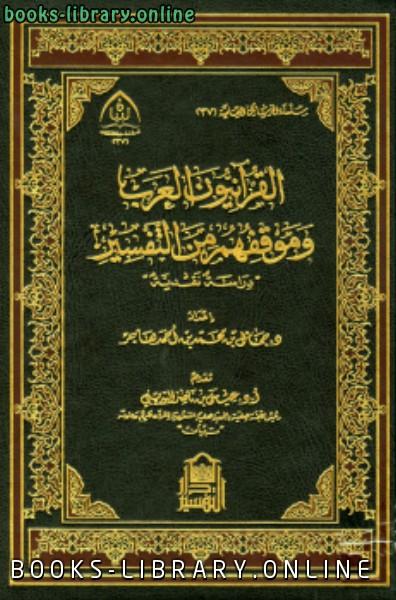 كتاب القرآنيون العرب وموقفهم من التفسير دراسة نقدية