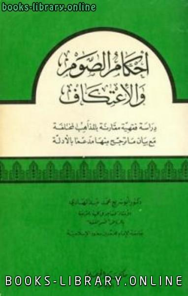 كتاب أحكام الصوم والإعتكاف