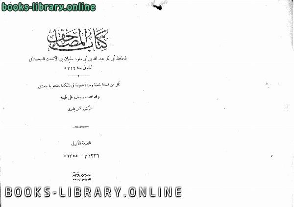 ❞ كتاب المصاحف الطبعة الأولى بعناية المستشرق آرثر جيفري ❝