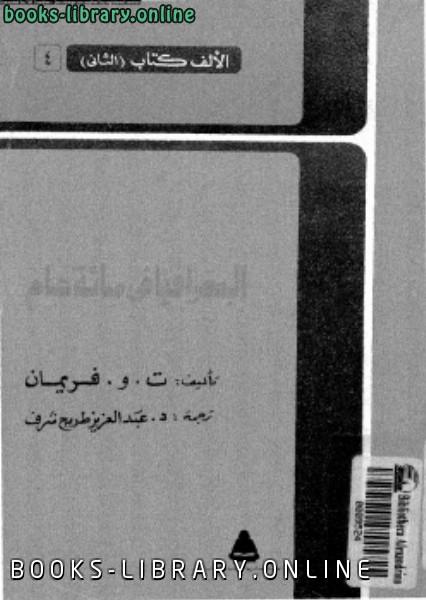 ❞ كتاب الجغرافيا فى مائة عام ❝