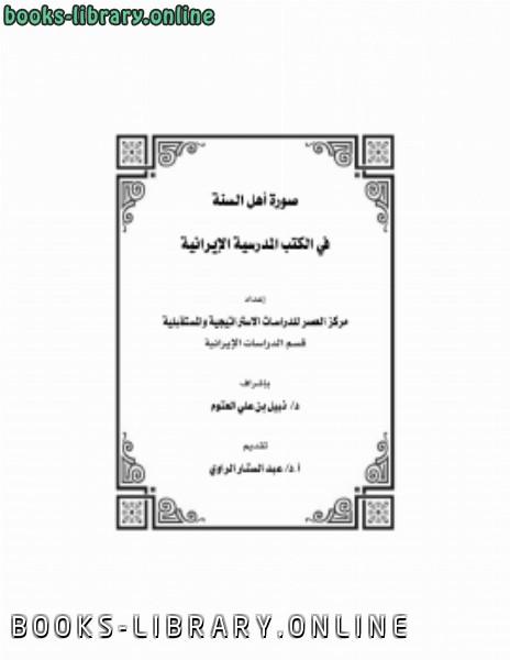 ❞ كتاب صورة أهل السنة في الكتب المدرسية الإيرانية ❝  ⏤ د.نبيل العتوم