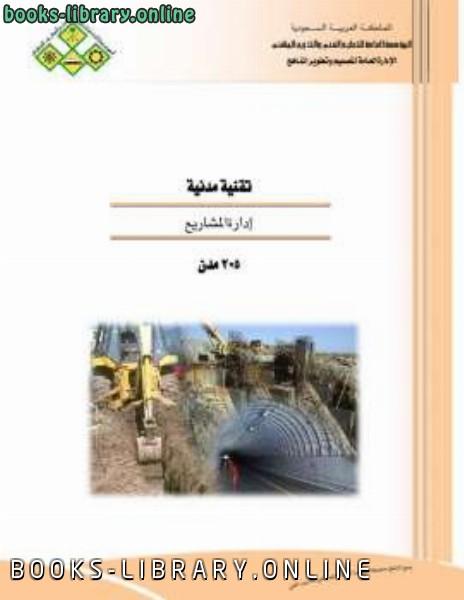 ❞ كتاب ادارة مشاريع  ❝
