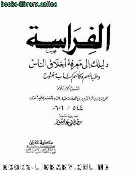 ❞ كتاب الفراسة دليلك لمعرفة اخلاق الناس وطبائعهم ❝