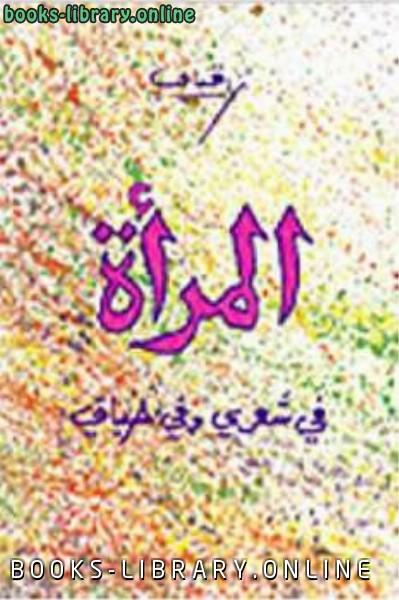 ❞ كتاب المرأة في شعري وفي حياتي ❝  ⏤ نزار قباني
