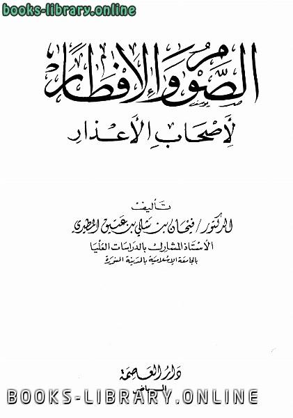 كتاب الصوم والإفطار لأصحاب الأعذار