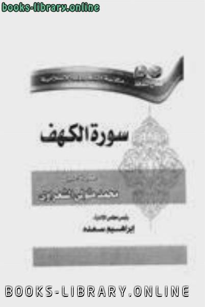 ❞ كتاب سورة الكهف الشيخ الشعراوى ❝