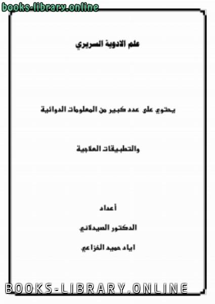 ❞ كتاب علم الأدوية السريرى ❝  ⏤ إياد حميد الخزاعي