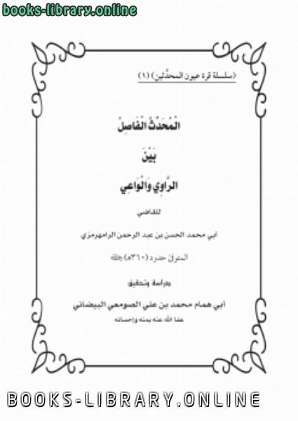 كتاب المحدث الفاصل بين الراوي والواعي للشيخ عبد الرحمن الرامهرمزي