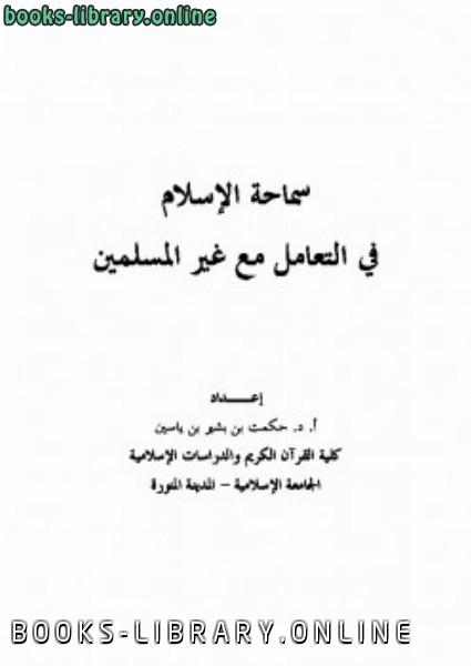 ❞ كتاب سماحة الإسلام في التعامل مع غير المسلمين ❝  ⏤ حكمت بشير ياسين