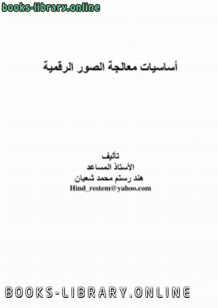 كتاب أساسيات معالجة الصورة الرقمية في السي بلس بلس