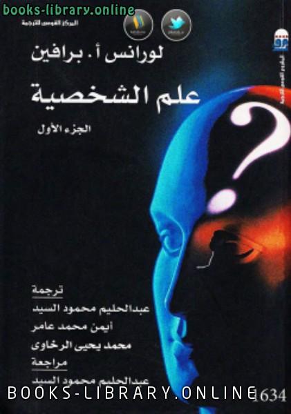 كتاب علم الشخصية  الجزء الأول