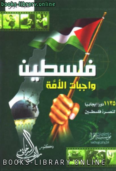 كتاب فلسطين واجبات الأمة ( 1135 دورا إيجابيا لنصرة فلسطين) نسخة مصورة