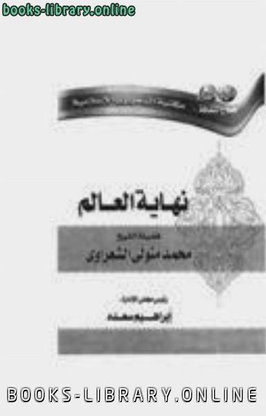 كتاب نهاية العالم الشيخ الشعراوى