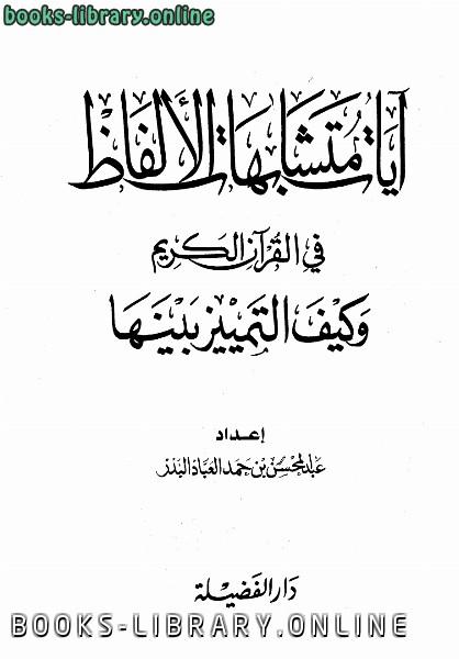 تحميل كتاب متشابهات القران الكريم pdf