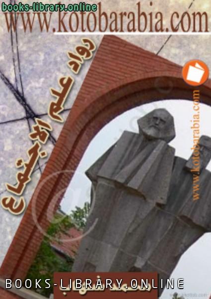 ❞ كتاب رواد علم الإجتماع ❝  ⏤ محمد شهاب الدين الندوي