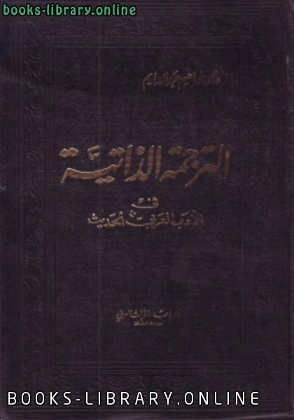 كتاب الترجمة الذاتية في الأدب العربي الحديث