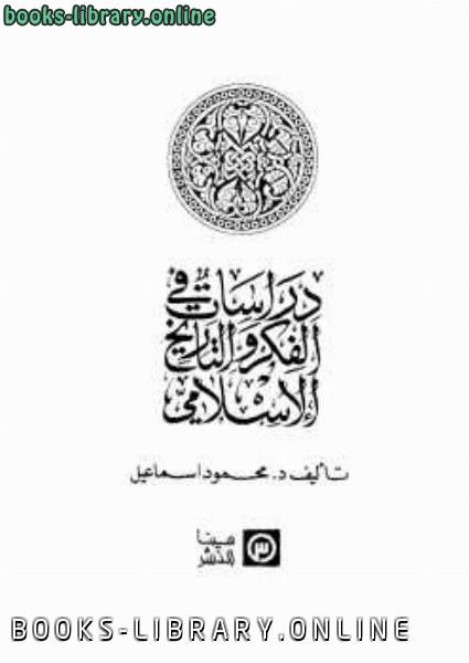 كتاب دراسات في الفكر والتاريخ الإسلامي دمحمود اسماعيل