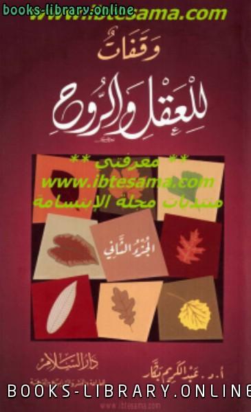 كتاب وقفات للعقل والروح ج2